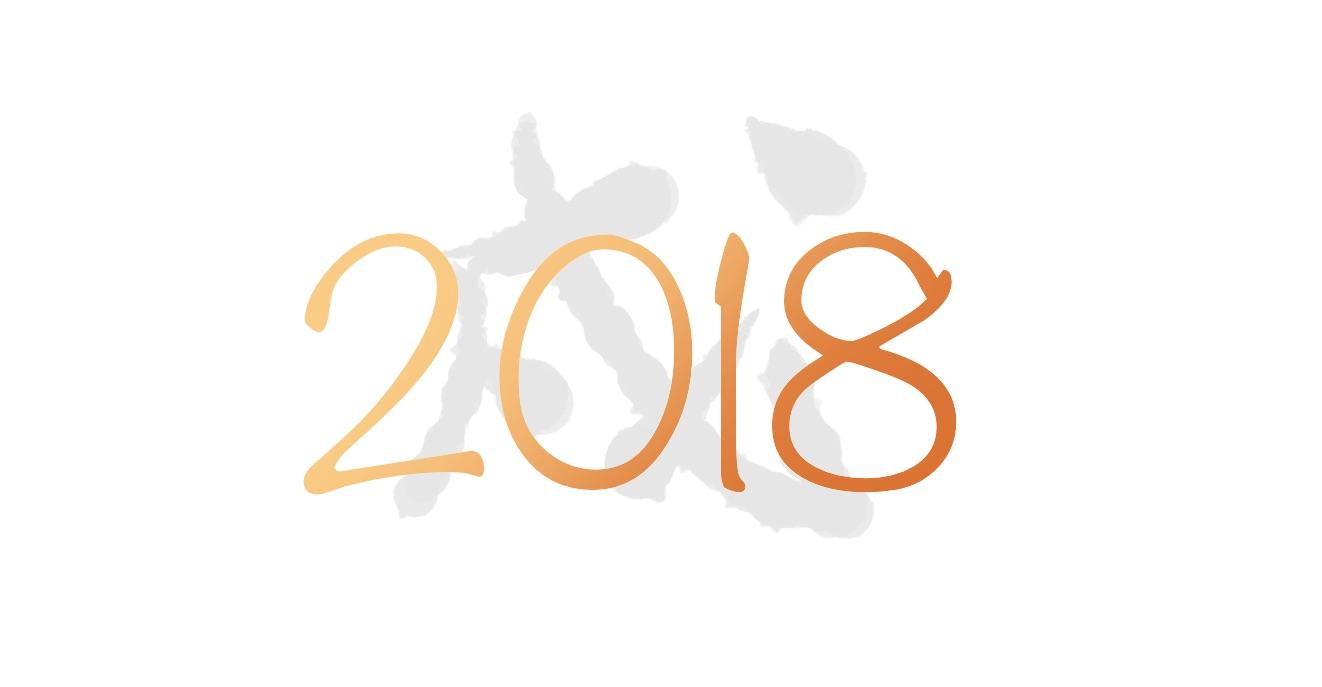 2018年になりました!